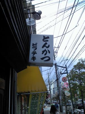 201347_kitasuna