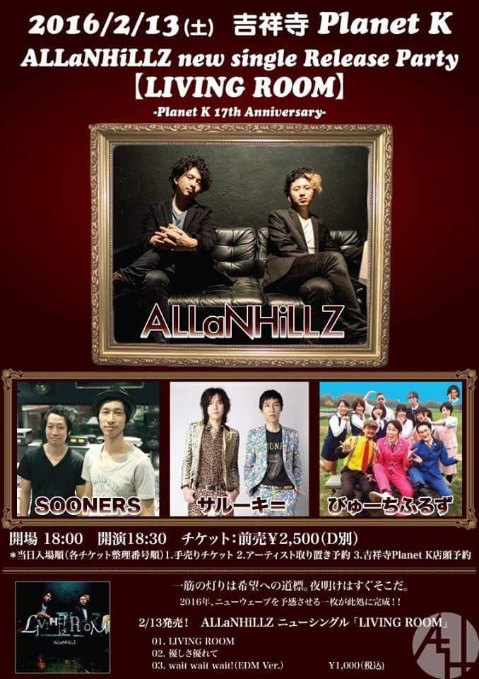 2/13は吉祥寺で新年初ライブです!