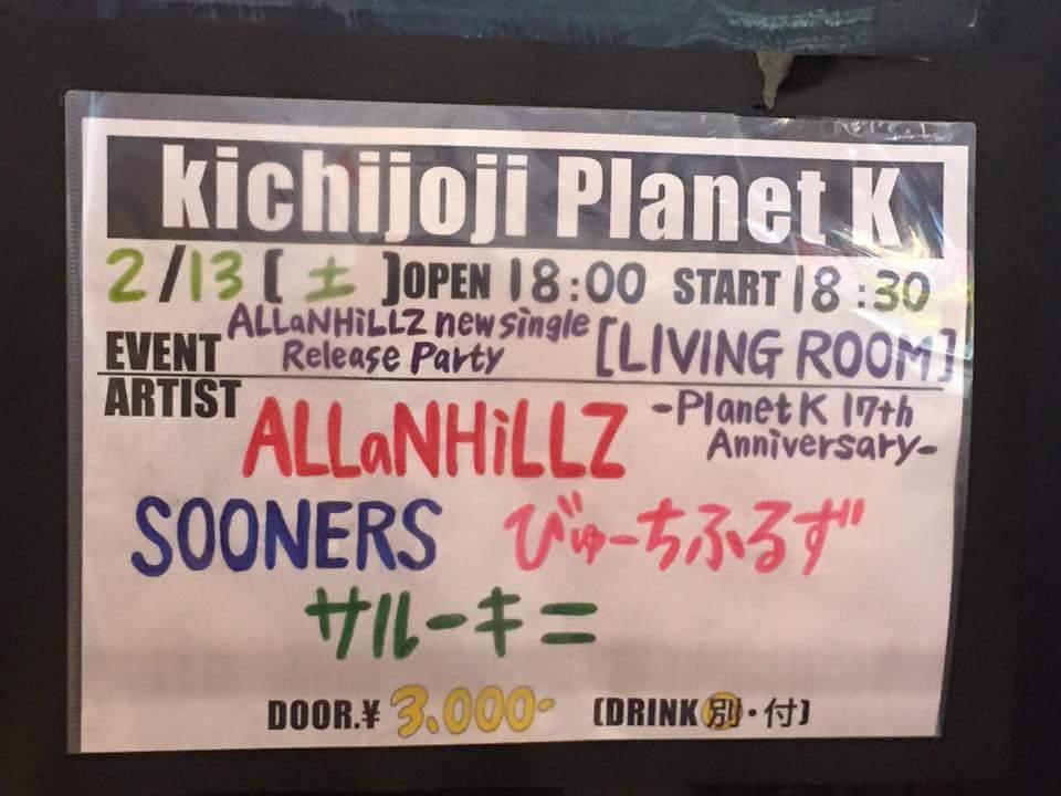 2/13のびゅ―ち新年初ライブ!