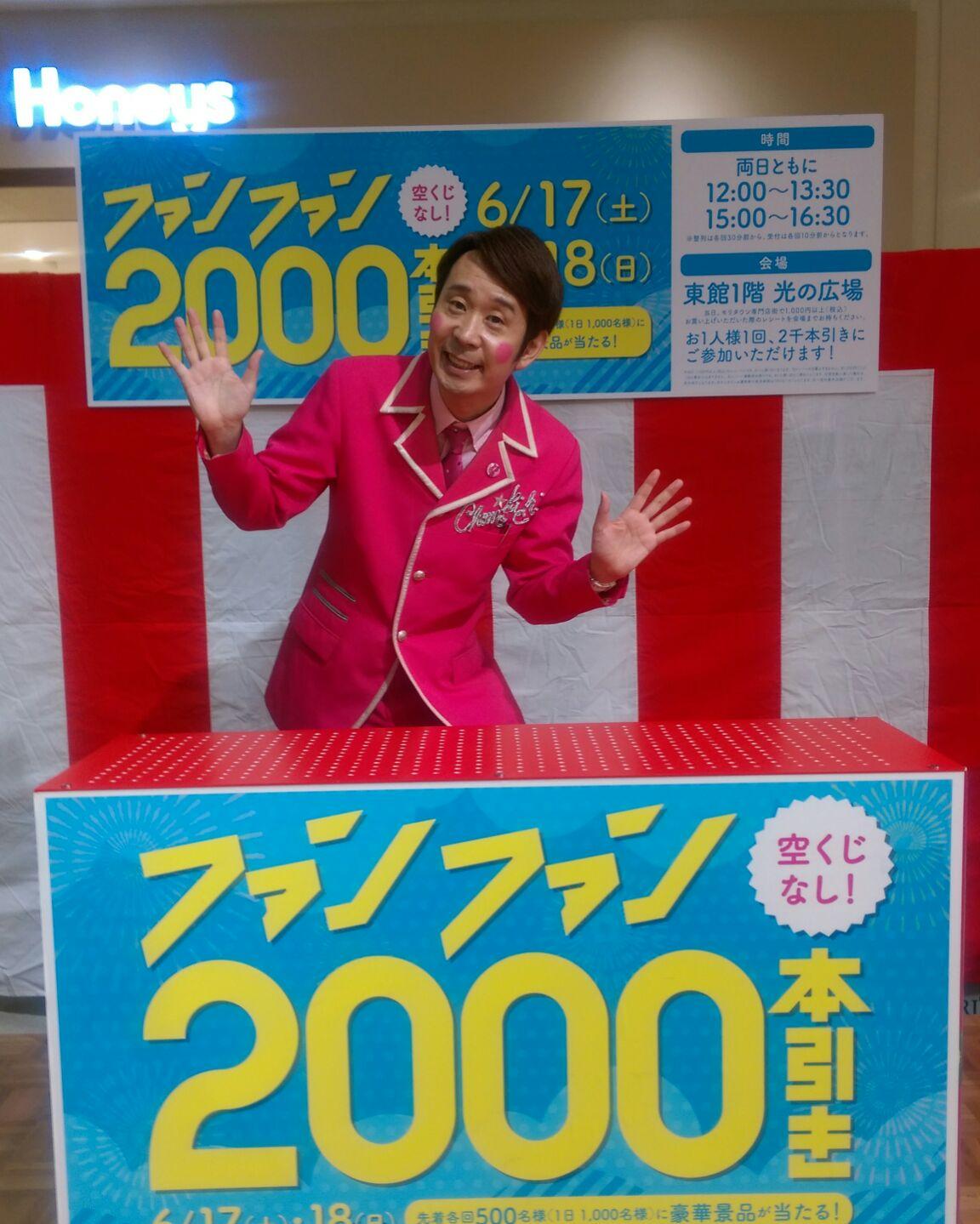 2000本引き終わりんこ~♪